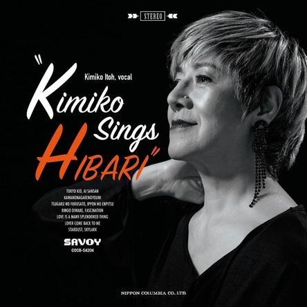 アルバム『Kimiko sings HIBARI ~伊藤君子、美空ひばりを歌う』 (okmusic UP's)