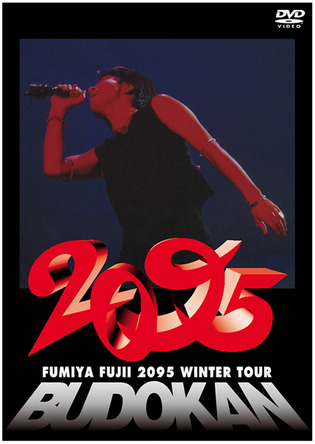 DVD 『Fumiya Fujii 2095 WINTER TOUR in BUDOKAN』 (okmusic UP's)