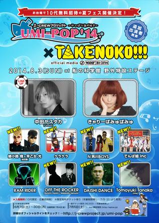夏フェス「UMI POP'14×TAKENOKO!!!」フライヤー (okmusic UP's)