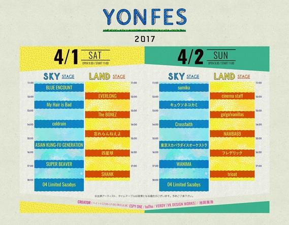 「YON FES 2017」タイムテーブル (okmusic UP's)