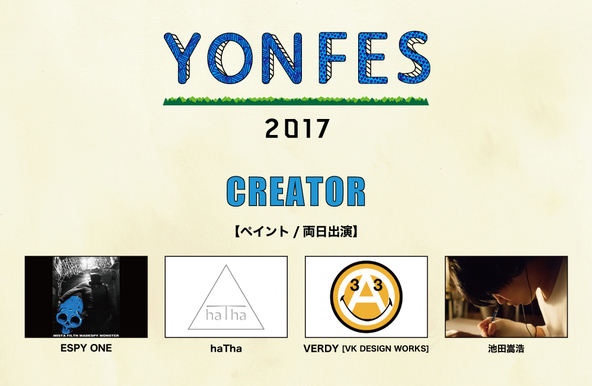 クリエーター(ESPY ONE、haTha、VERDY [VK DESIGN WORKS]、池田嵩浩) (okmusic UP's)