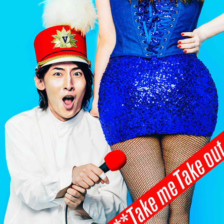 iTunes限定配信「Take me Take out」 (okmusic UP's)
