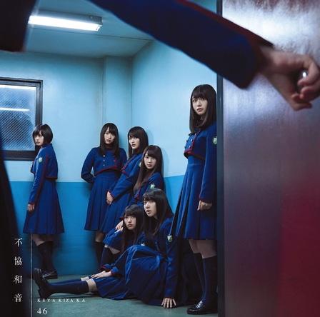 シングル「不協和音」【初回仕様限定盤 TYPE-B】(CD+DVD) (okmusic UP's)