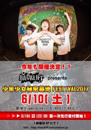 『少年少女秘密基地 FESTIVAL 2017』 (okmusic UP's)