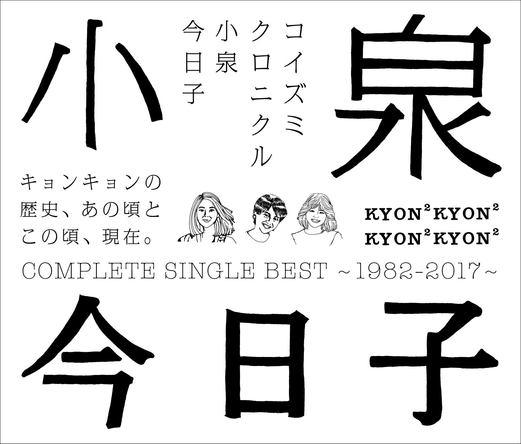 アルバム『コイズミクロニクル 〜コンプリートシングルベスト 1982-2017〜』【通常盤】(3CD) (okmusic UP's)
