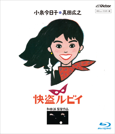 Blu-ray『快盗ルビイ』 (okmusic UP's)