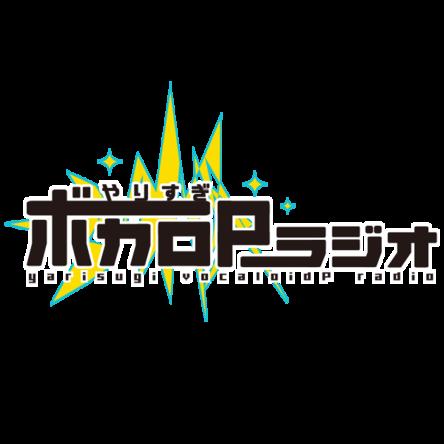 やりすぎボカロPラジオ (okmusic UP's)