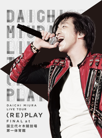 DVD&Blu-ray『DAICHI MIURA LIVE TOUR (RE)PLAY FINAL at 国立代々木競技場第一体育館』 (okmusic UP's)