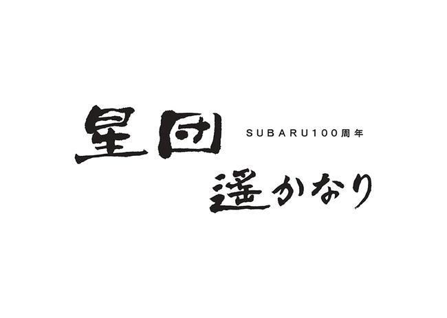 特別番組「星団 遥かなり」ロゴ