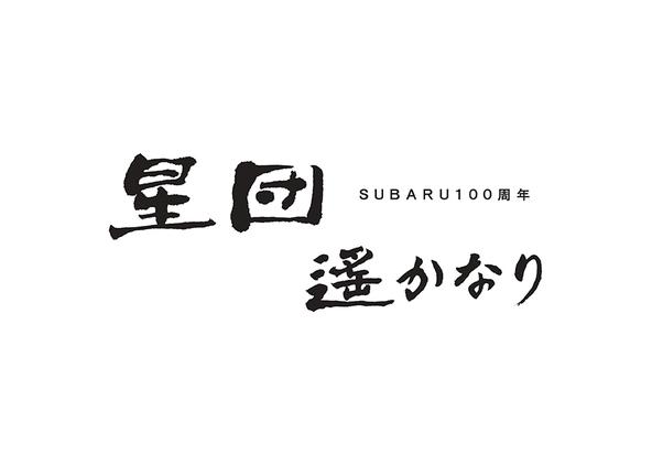 特別番組「星団 遥かなり」ロゴ (okmusic UP\'s)