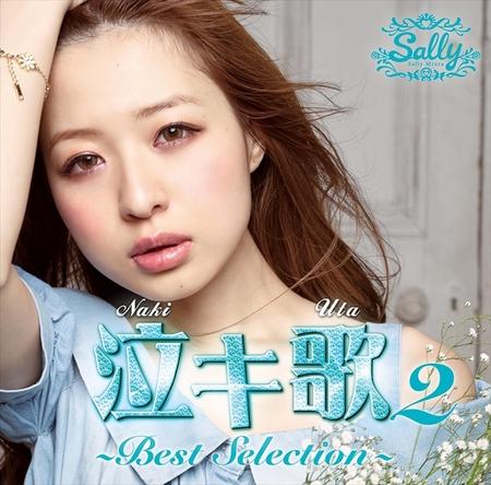 アルバム 『泣キ歌 2 ~ Best Selection ~』   (okmusic UP's)