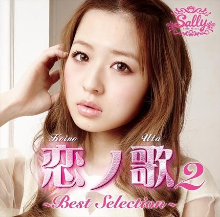 アルバム『恋ノ歌 2 ~ Best Selection ~』   (okmusic UP's)