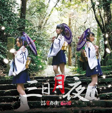 シングル「三日月夜」【TYPE-A】(CD+DVD) (okmusic UP's)