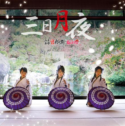 シングル「三日月夜」【TYPE-B】(CD) (okmusic UP's)