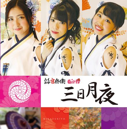 シングル「三日月夜」【TYPE-C】(CD) (okmusic UP's)