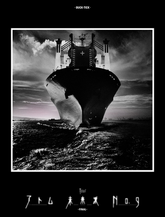 Blu-ray&DVD『TOUR アトム 未来派 No.9‐FINAL‐』【初回限定盤】 (okmusic UP's)