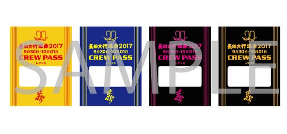 20周年記念ロゴ・スタッフパスレプリカ (okmusic UP's)