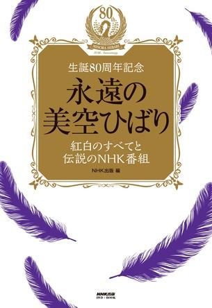 DVD BOOK『美空ひばり 生誕80周年記念 永遠の美空ひばり』 (okmusic UP\'s)