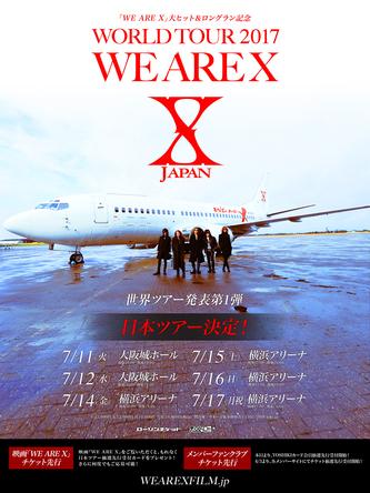 「X JAPAN WORLD TOUR 2017 WE ARE X」ポスター画像 (okmusic UP\'s)