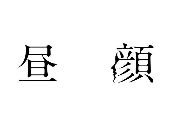 映画『昼顔』ロゴ (c)フジテレビジョン 東宝 FNS27社(okmusic UP's)