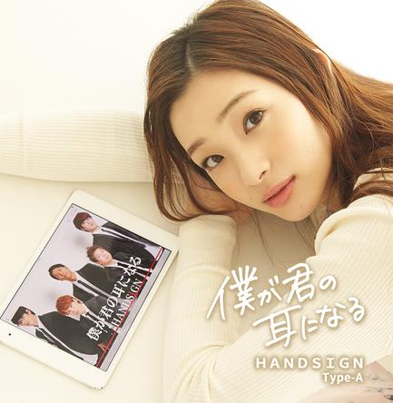 シングル「僕が君の耳になる」【Type-A】(CD+DVD) (okmusic UP's)