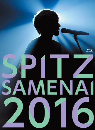 "Blu-ray『SPITZ JAMBOREE TOUR 2016 ""醒 め な い"
