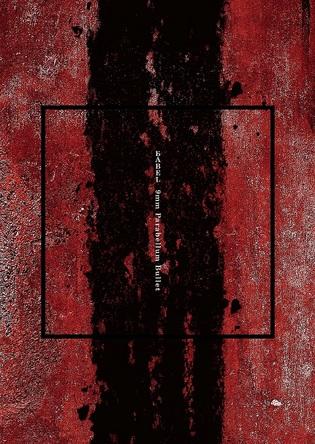 アルバム『BABEL』【初回限定盤 Special Edition】(CD+DVD+スコアブック) (okmusic UP's)