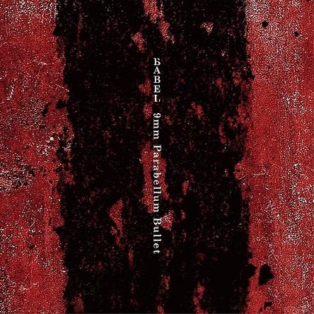 アルバム『BABEL』【初回限定盤】(CD+DVD)、【通常盤】(CD)、【アナログ盤】(LP+ダウンロードカード) (okmusic UP's)