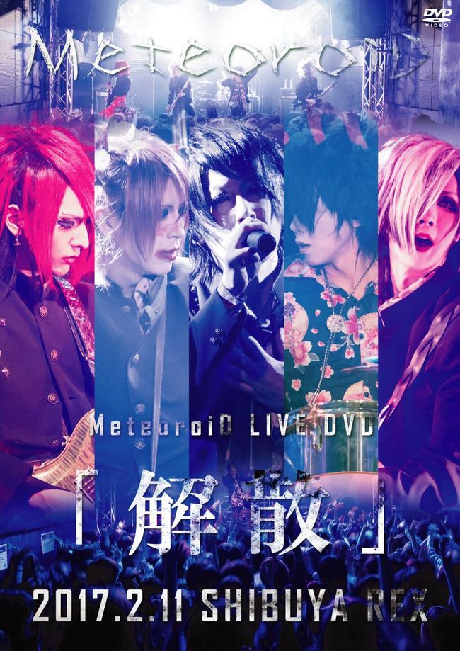 DVD「解散」