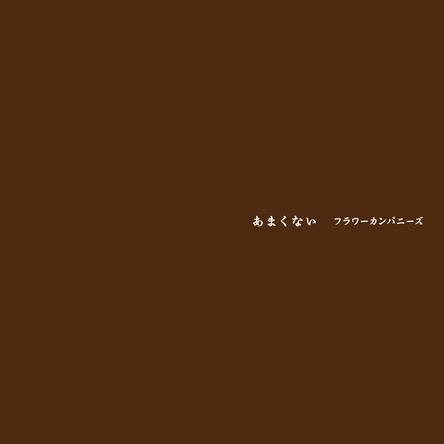 シングル「あまくない」 (okmusic UP\'s)