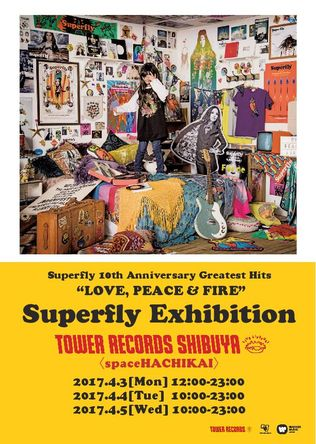『Superfly Exhibition』特典B1ポスター (okmusic UP\'s)