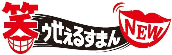 TVアニメ『笑ゥせぇるすまんNEW』ロゴ (c)藤子スタジオ/笑ゥせぇるすまんNEW製作委員会(okmusic UP's)