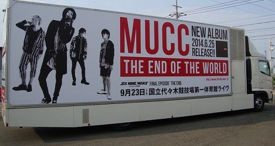 「THE END OF THE WORLDメッセージボードバス」 (okmusic UP's)