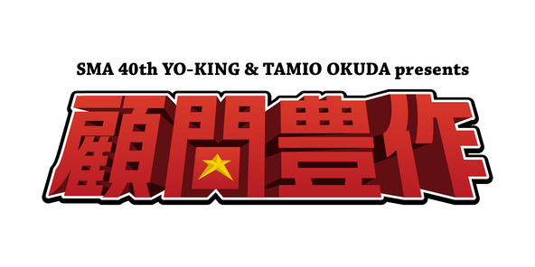 『SMA 40th YO-KING & 奥田民生 presents 顧問豊作 』ロゴ (okmusic UP's)
