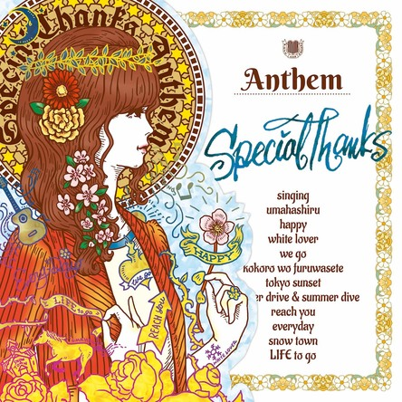 アルバム『Anthem』 (okmusic UP's)