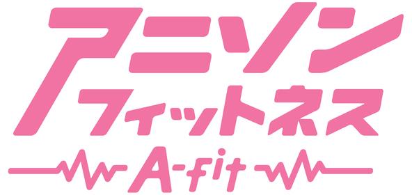 アニソンフィットネス ロゴ (okmusic UP's)