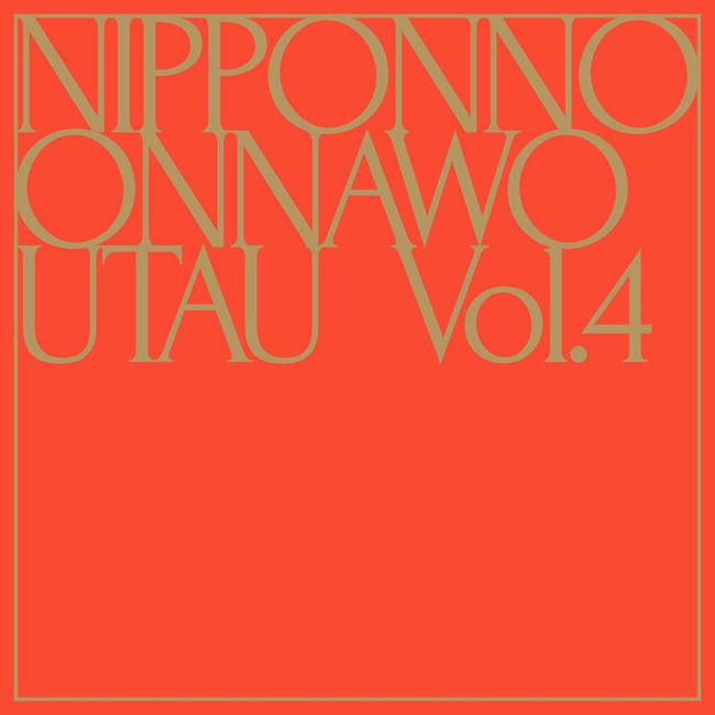「大人の言うことを聞け」収録アルバム『NIPPONNO ONNAWO UTAU Vol. 4』/NakamuraEmi