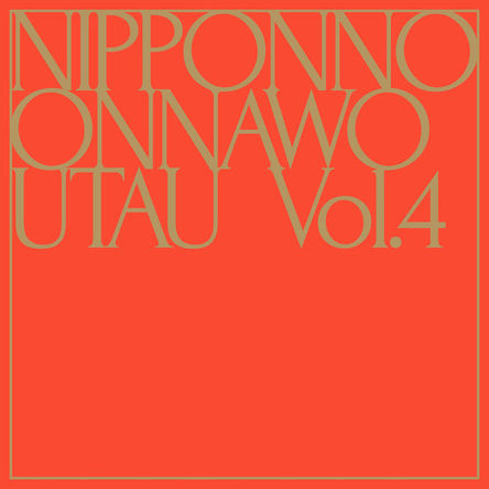 「大人の言うことを聞け」収録アルバム『NIPPONNO ONNAWO UTAU Vol. 4』/NakamuraEmi (okmusic UP\'s)