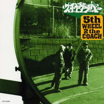 『5th wheel 2 the Coach』('95)/スチャダラパー (okmusic UP\'s)