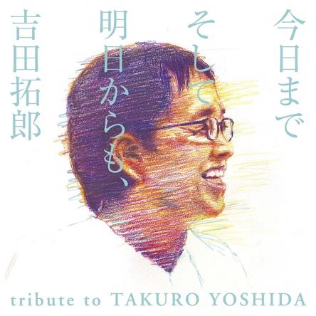 アルバム『今日までそして明日からも、吉田拓郎 tribute to TAKURO YOSHIDA』 (okmusic UP\'s)
