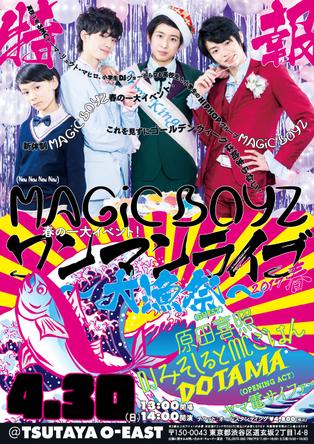 「ワンマンライブ2017春 〜大漁祭〜」フライヤー画像 (okmusic UP's)