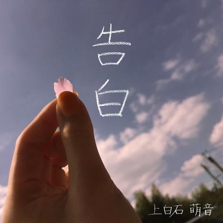 配信楽曲「告白」 (okmusic UP\'s)