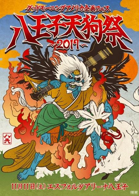 『八王子天狗祭2017』