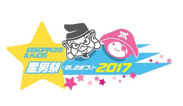 『EBiDAN39&KiDS星男祭2017』 (okmusic UP\'s)