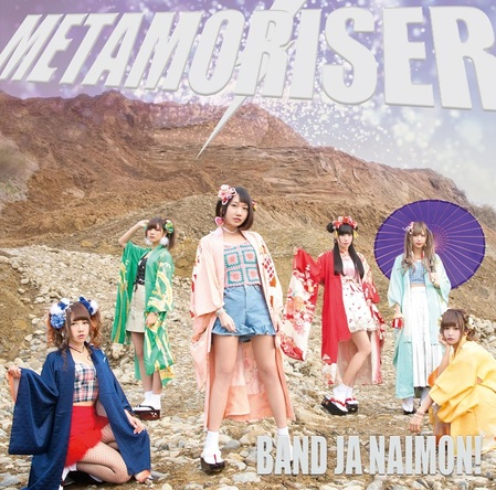 シングル「METAMORISER」【通常盤】(CD+DISC PLUS) (okmusic UP's)