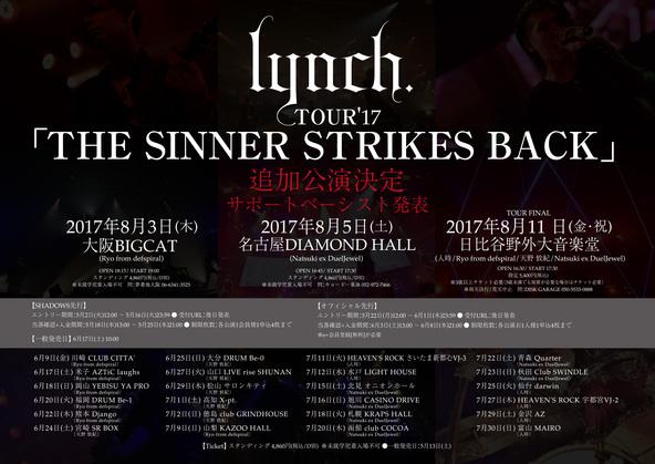 2017年全国TOUR「TOUR'17「THE SINNER STRIKES BACK」フライヤー (okmusic UP's)