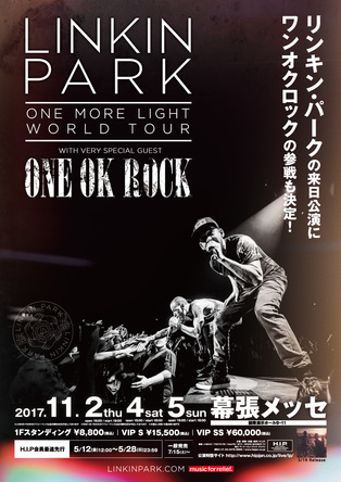 「LINKIN PARK ONE MORE LIGHT WORLD TOUR」告知画像 (okmusic UP's)