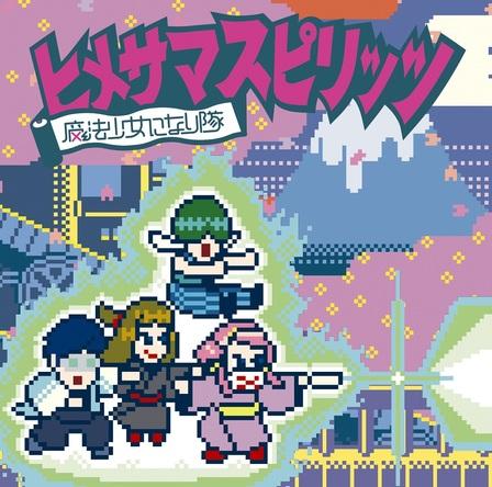 シングル「ヒメサマスピリッツ」【初回生産限定盤】(CD+DVD) (okmusic UP's)