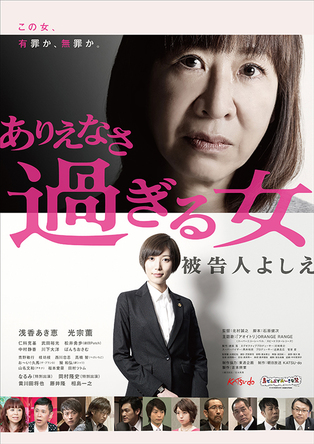 映画『ありえなさ過ぎる女 〜被告人よしえ〜』ポスター画像 (okmusic UP\'s)