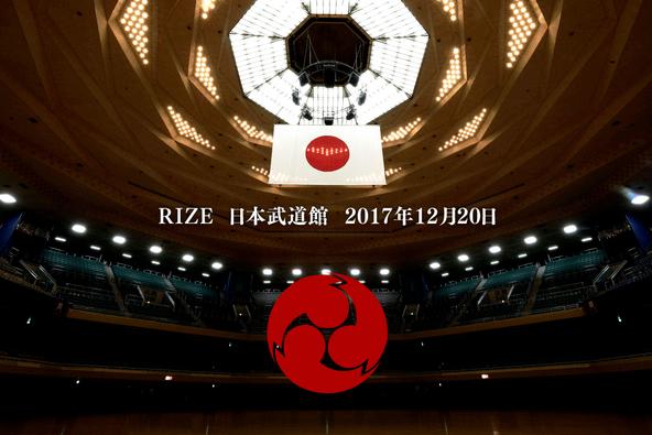 『RIZE TOUR 2017